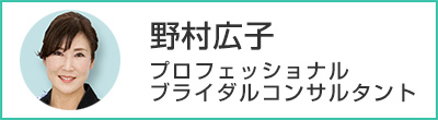 野村広子 プロフェッショナルブライダルコンサルタント